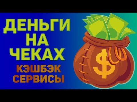Легкие деньги на кэшбек сервисах: Едадил, Маслина, Inshopper,  Qrooto   без вложений на телефоне