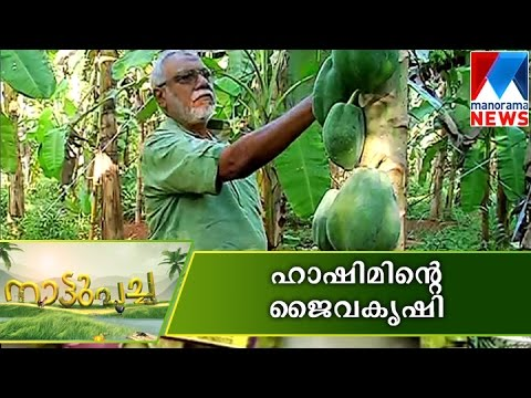 Organic farming by T.B. Hashim | Manorama News