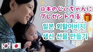 한일부부/한일커플 일본 외할아버지 생신 선물 만들기日…