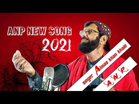 A N P New song 2018 singer  Aalmas khan khalil