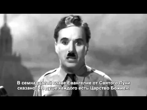 Чарли Чаплин , отрывок из фильм ' Великий диктатор'