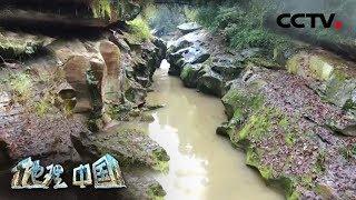 """《地理·中国》 20191029 山水溯名·深山""""酒埕""""  CCTV科教"""