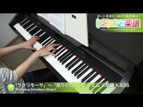 「ラクリモーサ」〜「怒りの日」 レクイエム ニ短調 K.626 Wolfgang Amadeus Mozart