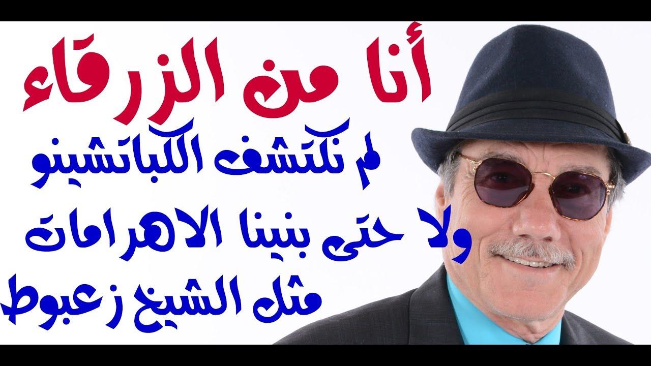 د.أسامة فوزي # 1133 - أنا من الزرقاء ولم نكتشف الكباتشينو ولم تكن لنا علاقات مع قدماء الزعبوطيين