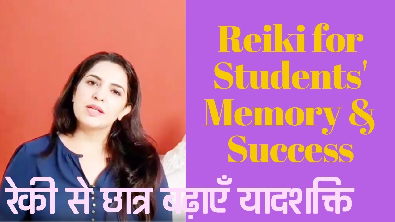 Reiki for Students' Memory & Success/ रेकी से छात्र बढ़ाएँ यादशक्ति