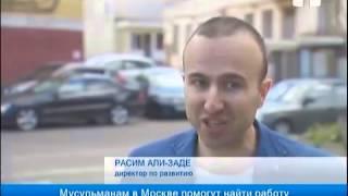 Мусульманам в Москве помогут найти работу(, 2015-08-23T05:21:19.000Z)