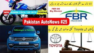 Pakistan AutoNews #25   Volkswagen Coming in Pakistan   HONDA COCA 125 2019 Coming in Pakistan