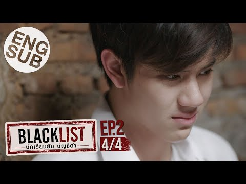 [Eng Sub] Blacklist นักเรียนลับ บัญชีดำ | EP.2 [4/4]