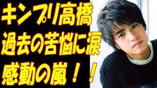 """動画タイトル ▽▽ King&Prince永瀬廉、高橋海人の食レポ""""あのコメント""""..."""