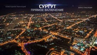 Как снимался НОВОГОДНИЙ видеоролик про Сургут!