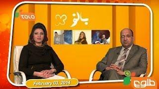 Banu - 03/02/2014 / بانو