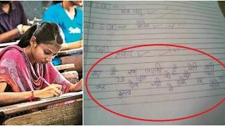 """जब परीक्षा के सवाल के जवाब में स्टूडेंट ने लिखा """" सर मुझे पास कर देना मेरी शादी होनी वाली है।"""""""