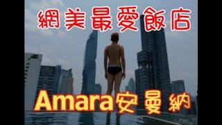 曼谷飯店-Amara Bangkok安曼納曼谷飯店