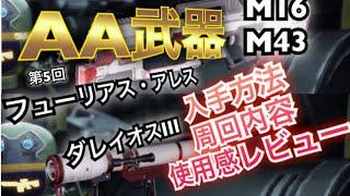【EDF IR/ AA武器】第5回 AA武器 アサルトライフル ロケットランチャー 解除周回やり方 アースディフェンスフォース
