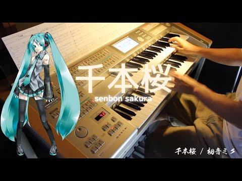 【エレクトーン】『千本桜』を弾いてみた VOCALOID 初音ミク トヨタ アクア CMソング