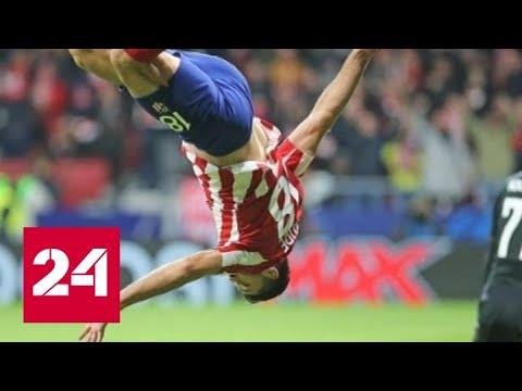 Российские футбольные клубы продолжают проигрывать в Лиге Чемпионов - Россия 24