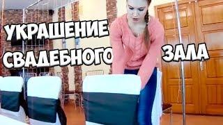 [КАК ЭТО ДЕЛАЕТСЯ] Оформление свадьбы своими руками в кафе Метан. Витебск