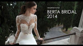 Свадебные платья Berta Bridal 2014