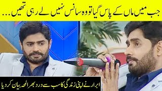 Abrar ul Haq gets emotional while telling about his mother Death   Desi Tv