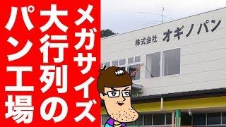 【メガパン】行列の出来る超人気パン工場が激ウマ!【佐久間一行&はいじぃ】