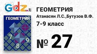 № 27 - Геометрия 7-9 класс Атанасян