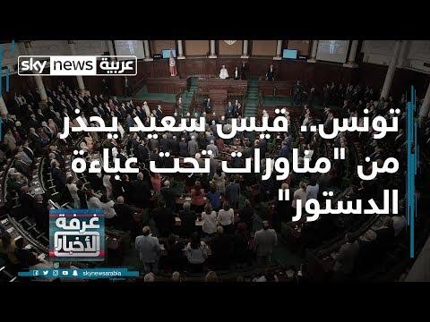 تونس.. قيس سعيد يحذر من -مناورات تحت عباءة الدستور-  - نشر قبل 9 ساعة
