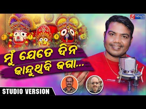 Mun Jete Dina Kanduthibi Jaga | Odia New Bhajan Song | Sricharan Mohanty
