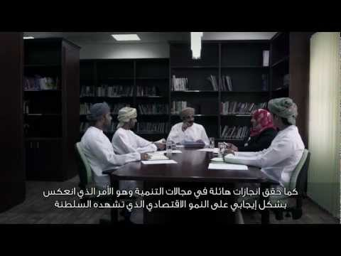Oman Development Bank S.A.O.C بنك التنمية العماني ش.م.ع.م
