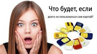 моби#2. Что будет, если долго не пользоваться сим-картой?