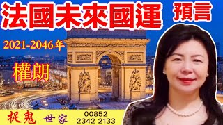 2021法國最新國運預言 法國未來25年大事 經濟 樓市如何 八字 算命 命理 玄學家 香港神準風水師權朗