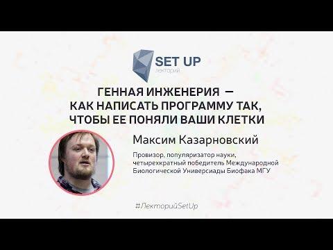 видео: Максим Казарновский — Генная инженерия – как написать программу так, чтобы ее поняли ваши клетки