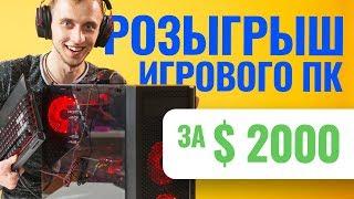 КОНКУРС HYPERX: РОЗЫГРЫШ ИГРОВОГО ПК ЗА $2000