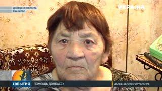 Старожилы Енакиево сознаются: без гуманитарной помощи не выжили б