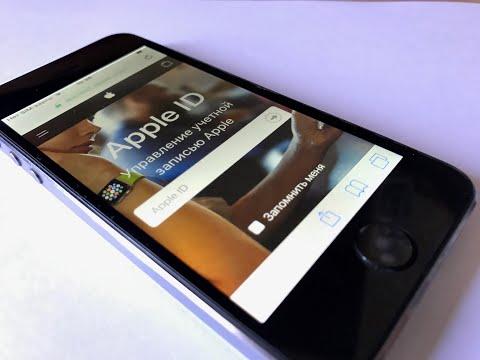 Вопрос: Как изменить доверенный номер для Apple ID на iPhone или iPad?