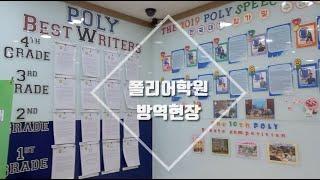 분당 정자동 '폴리어학원' 방역현장