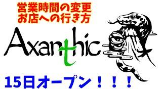 【緊急】Axanthic埼玉0号店からお知らせ