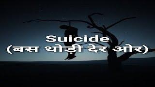 Video Motivation Video |Suicide | Bs Thodi Der Aur | download MP3, 3GP, MP4, WEBM, AVI, FLV November 2018