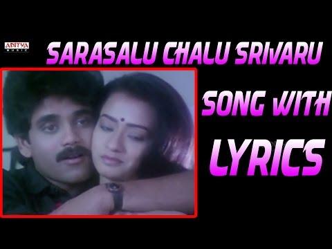 Sarasalu Chalu Srivaru Full Song With Lyrics - Shiva Songs - Nagarjuna, Amala, RGV, Ilayaraja