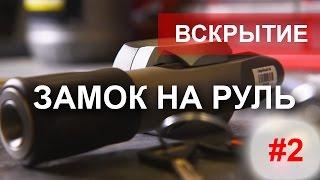 видео Замок рулевого вала Гарант (G.BL.LX3.633.E) для автомобиля Volkswagen Polo (ЭлУр) 09-