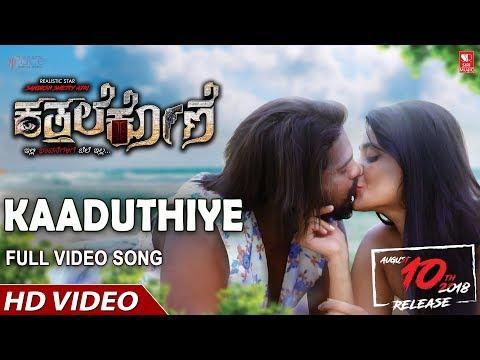 Kaaduthiye HD Kannada Video Song   Kathale Kone   Sandesh Shetty Ajri, Hanikkha Rao   Amin Mumbai