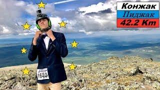 Конжак - Пиджак. Горный марафон