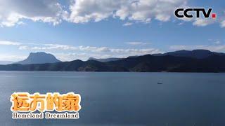 《远方的家》 20200612 行走青山绿水间 湖光水韵| CCTV中文国际