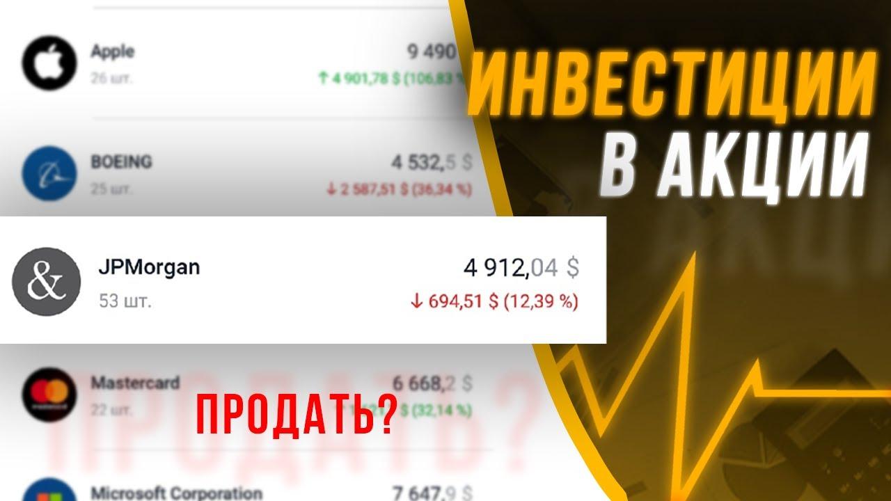 💰 Инвестиции в акции в Тинькофф Инвестиции / Продать акции?