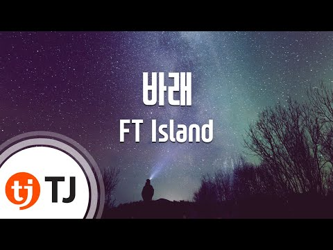 I Wish 바래_FT Island_TJ노래방 (Karaoke/lyrics/romanization/KOREAN)