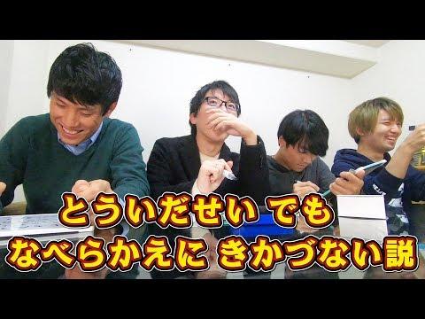 【東大生検証】東大生、なべらかえ に きかづない説!【うっかり】