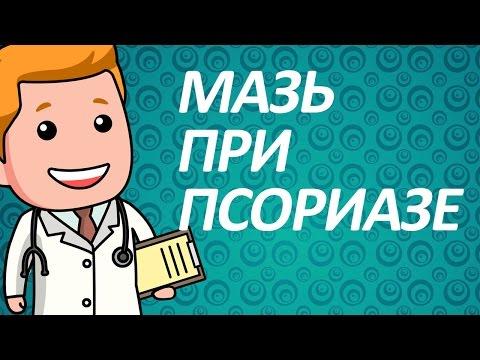 ПСОР-СЕРВИС. Все средства при псориазе