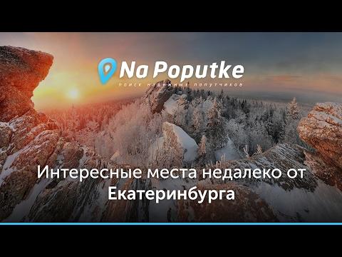 Попутчики из Екатеринбурга.