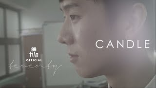 Repeat youtube video 「QUEER MOVIE 20 (퀴어영화 20)」 MUSIC VIDEO 『Candle』