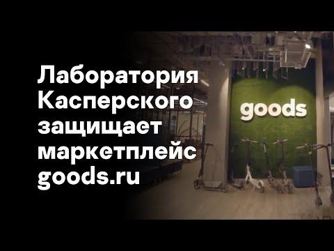 «Лаборатория Касперского» защищает маркетплейс «goods.ru» от онлайн-мошенничества