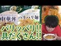 【糖質制限】パリパリ麺と中華丼で低糖質皿うどん作ってみた!からだシフトシリーズ!